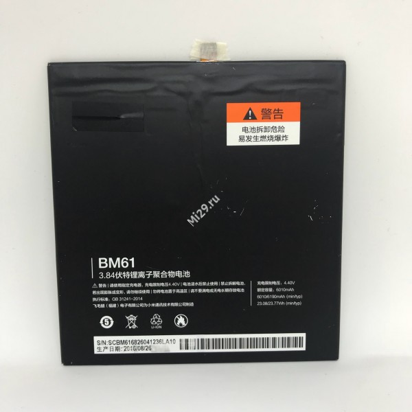 Аккумулятор Xiaomi MiPad 2