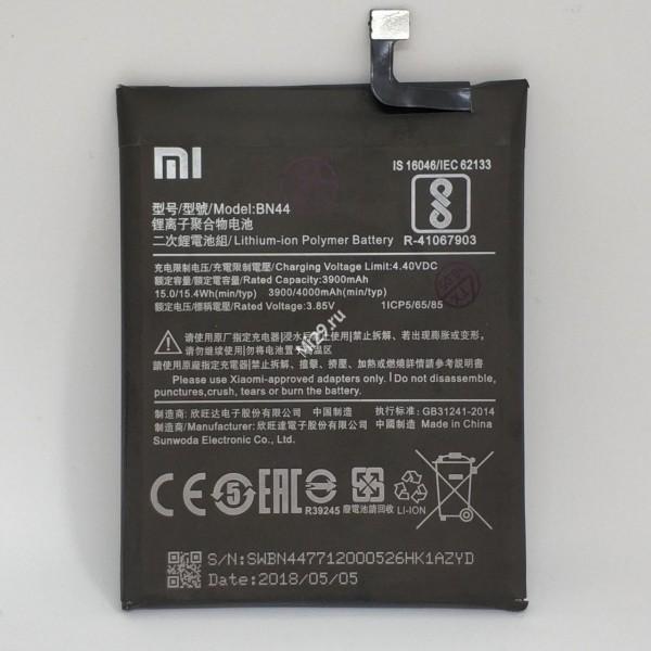 Аккумулятор Xiaomi Redmi 5 Plus BN44
