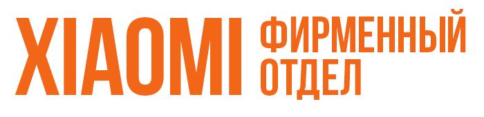 Фирменный отдел Xiaomi в Архангельске