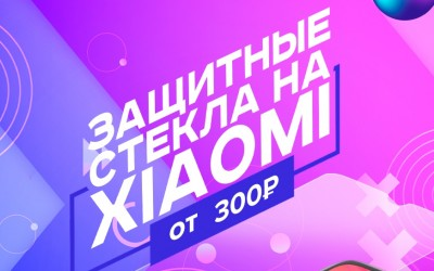 Защитные стекла на Xiaomi от 300р